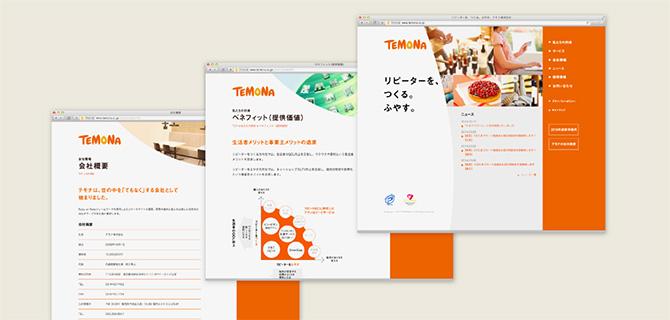 テモナのWebサイト制作