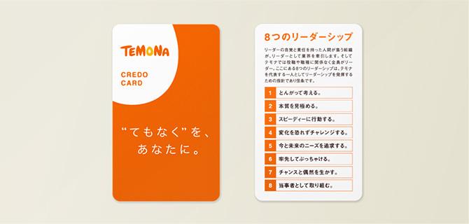テモナの社内浸透ツール制作